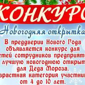 Конкурс «Новогодняя открытка» для детей сотрудников АО МПП «Волгостальмонтаж»...